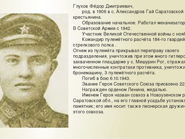 Глухов Фёдор Дмитриевич, род. в 1906 в с. Александров Гай Саратовской обл., в...