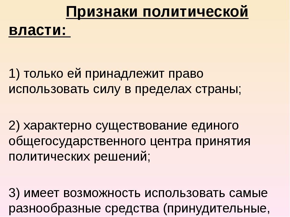 Признаки политической власти: 1) только ей принадлежит право использовать с...