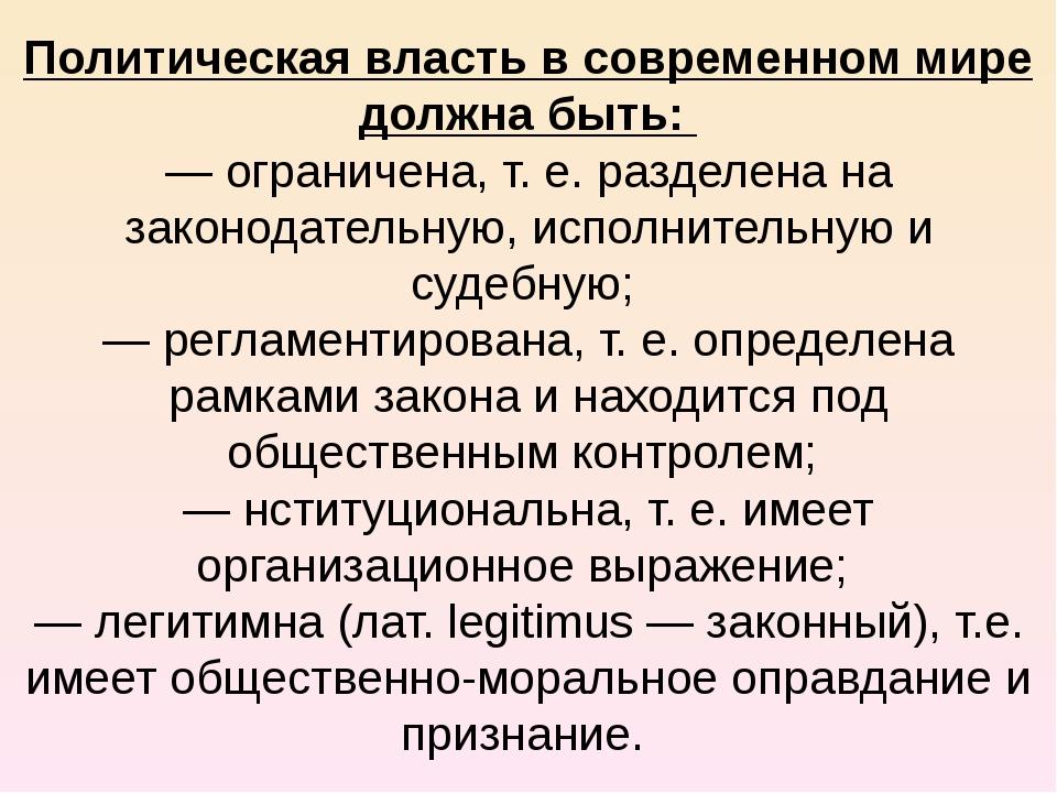 Политическая власть в современном мире должна быть: — ограничена, т. е. разд...
