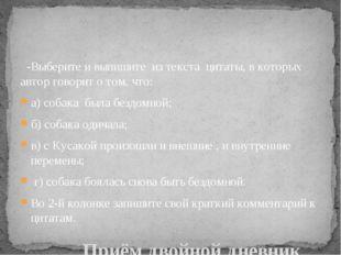 -Выберите и выпишите из текста цитаты, в которых автор говорит о том, что: а