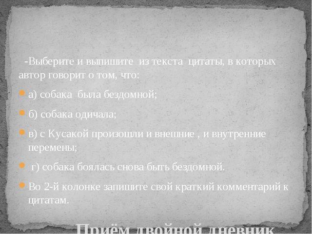 -Выберите и выпишите из текста цитаты, в которых автор говорит о том, что: а...