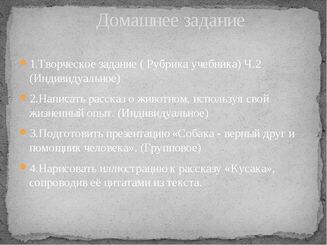 1.Творческое задание ( Рубрика учебника) Ч.2 (Индивидуальное) 2.Написать расс...