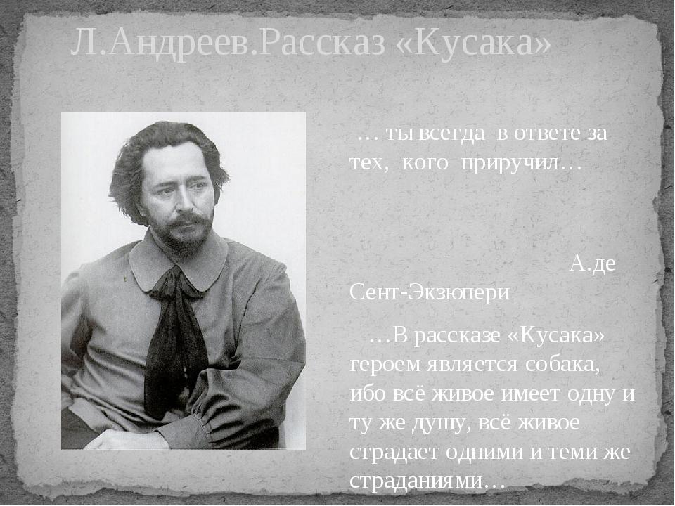 Л.Андреев.Рассказ «Кусака» … ты всегда в ответе за тех, кого приручил… А.де...