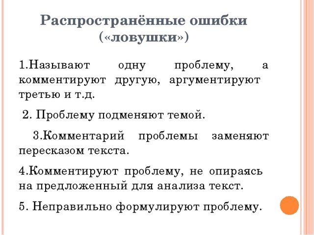 Распространённые ошибки («ловушки») 1.Называют одну проблему, а комментируют...