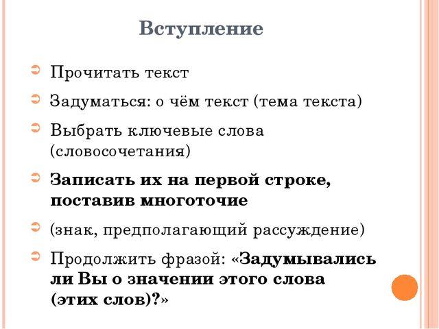 Вступление Прочитать текст Задуматься: о чём текст (тема текста) Выбрать ключ...