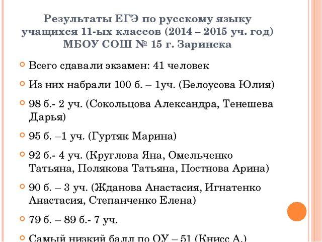 Результаты ЕГЭ по русскому языку учащихся 11-ых классов (2014 – 2015 уч. год)...