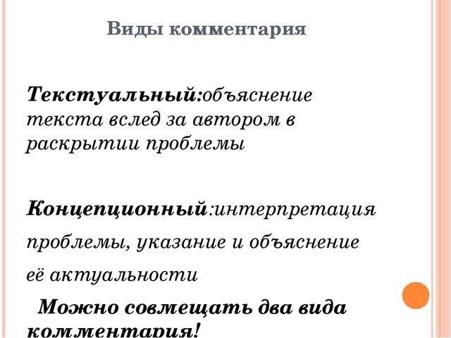 Виды комментария Текстуальный:объяснение текста вслед за автором в раскрытии...