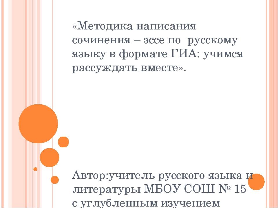«Методика написания сочинения – эссе по русскому языку в формате ГИА: учимся...