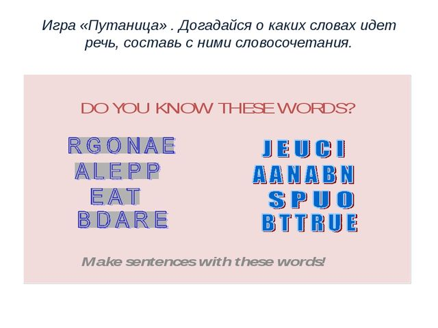 Игра «Путаница» . Догадайся о каких словах идет речь, составь с ними словосоч...