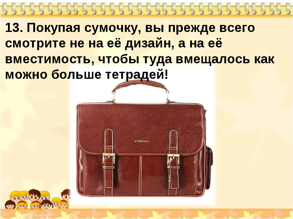 13. Покупая сумочку, вы прежде всего смотрите не на её дизайн, а на её вмести...