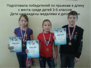 Подготовила победителей по прыжкам в длину с места среди детей 3-5 классов. Д