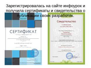 Зарегистрировалась на сайте инфоурок и получила сертификаты и свидетельства о