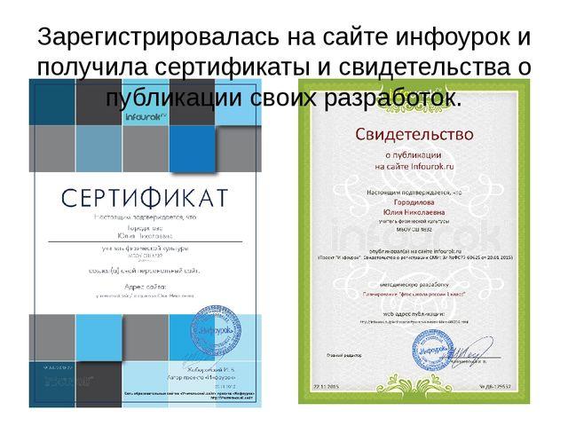 Зарегистрировалась на сайте инфоурок и получила сертификаты и свидетельства о...