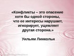 «Конфликты – это опасение хотя бы одной стороны, что ее интересы нарушает, и