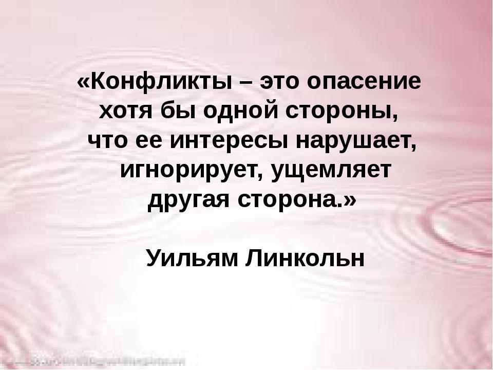 «Конфликты – это опасение хотя бы одной стороны, что ее интересы нарушает, и...