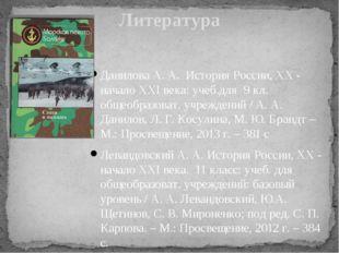 Данилова А. А. История России, XX - начало XXI века: учеб.для 9 кл. общеобра