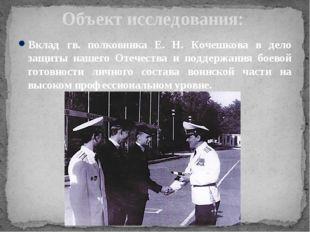 Вклад гв. полковника Е. Н. Кочешкова в дело защиты нашего Отечества и поддерж