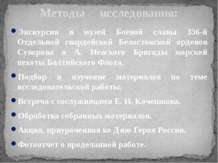 Экскурсия в музей Боевой славы 336-й Отдельной гвардейской Белостокской орден