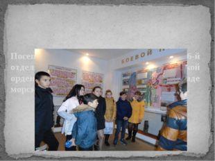 Посещение музея Боевой славы в 336-й отдельной гвардейской Белостокской орден