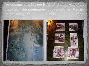 Экспозиция в Музее Боевой славы морской пехоты, посвященная событиям в Чечне