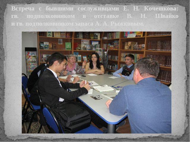 Встреча с бывшими сослуживцами Е. Н. Кочешкова: гв. подполковником в отставк...
