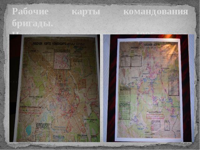 Рабочие карты командования бригады. Чечня, январь-март 1995 год
