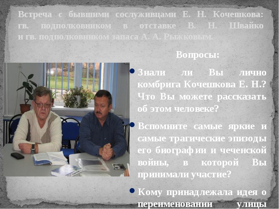 Вопросы: Знали ли Вы лично комбрига Кочешкова Е. Н.? Что Вы можете рассказать...