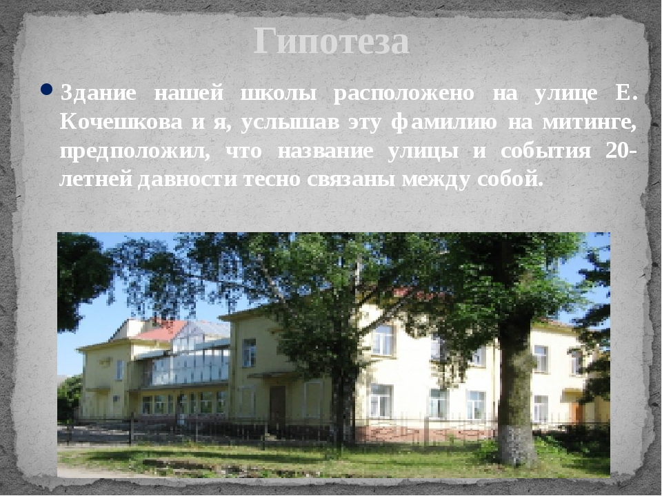 Здание нашей школы расположено на улице Е. Кочешкова и я, услышав эту фамилию...