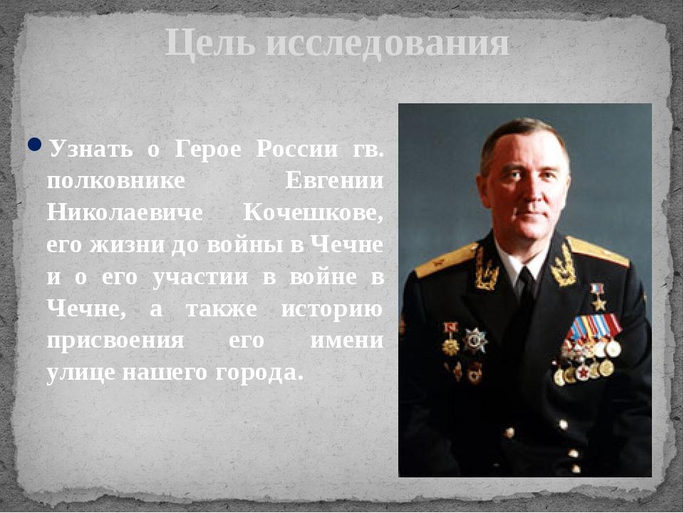 Узнать о Герое России гв. полковнике Евгении Николаевиче Кочешкове, его жизни...