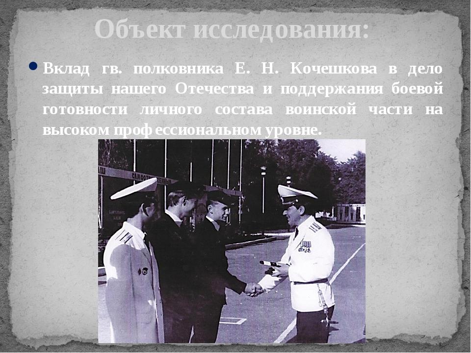 Вклад гв. полковника Е. Н. Кочешкова в дело защиты нашего Отечества и поддерж...