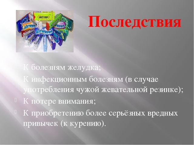 Последствия К болезням желудка; К инфекционным болезням (в случае употреблени...
