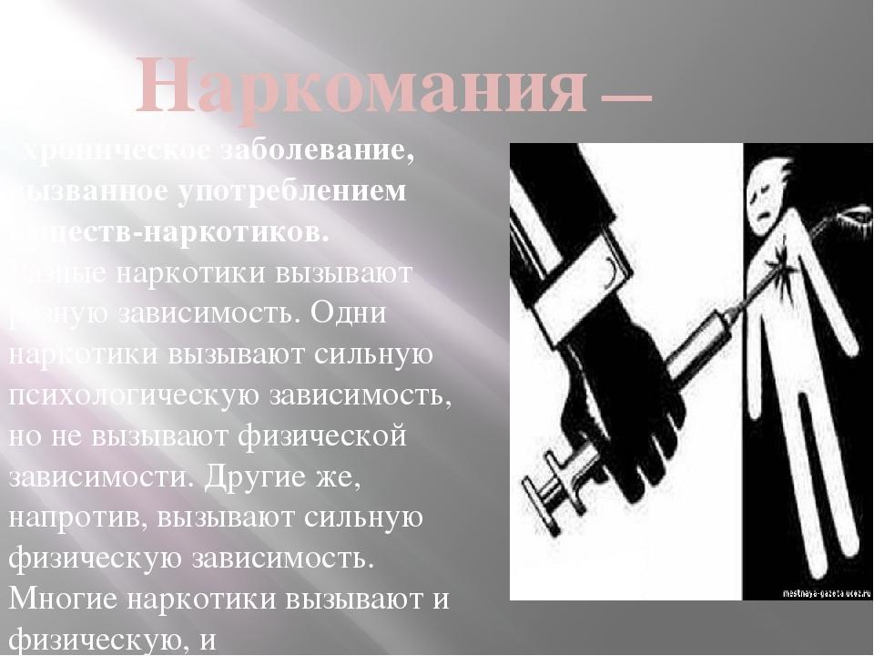 Наркомания — хроническое заболевание, вызванное употреблением веществ-наркоти...