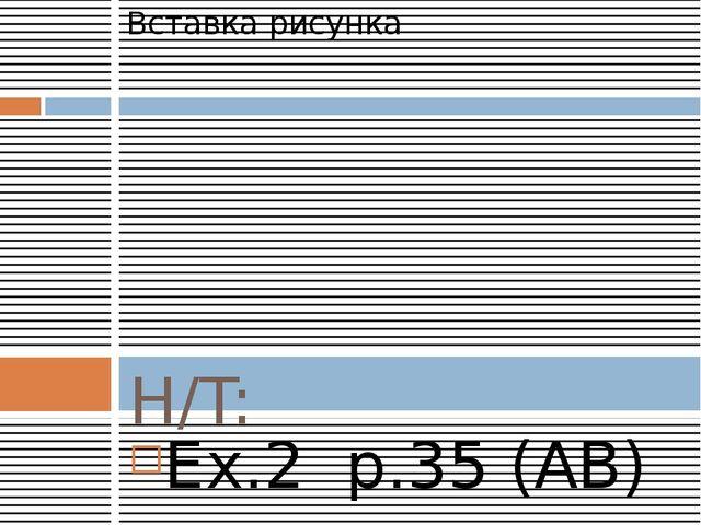 Ex.2 p.35 (AB) H/T: