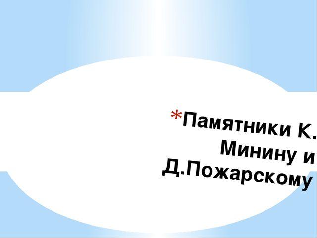 Памятники К. Минину и Д.Пожарскому
