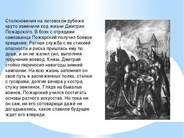 Столкновения на литовском рубеже круто изменили ход жизни Дмитрия Пожарского...