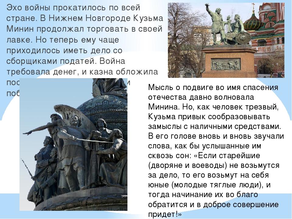 Эхо войны прокатилось по всей стране. В Нижнем Новгороде Кузьма Минин продол...