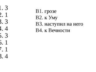 А1. 3 А2. 1 А3. 3 А4. 4 А5. 3 А6. 1 А7. 1 А8. 4 В1. грозе В2. к Уму В3. насту