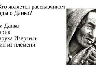 А5. Кто является рассказчиком легенды о Данко? 1. сам Данко 2. старик 3. стар