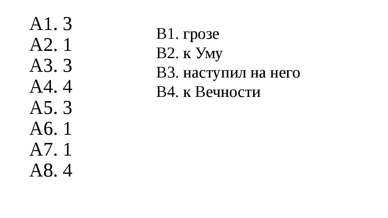 А1. 3 А2. 1 А3. 3 А4. 4 А5. 3 А6. 1 А7. 1 А8. 4 В1. грозе В2. к Уму В3. насту...