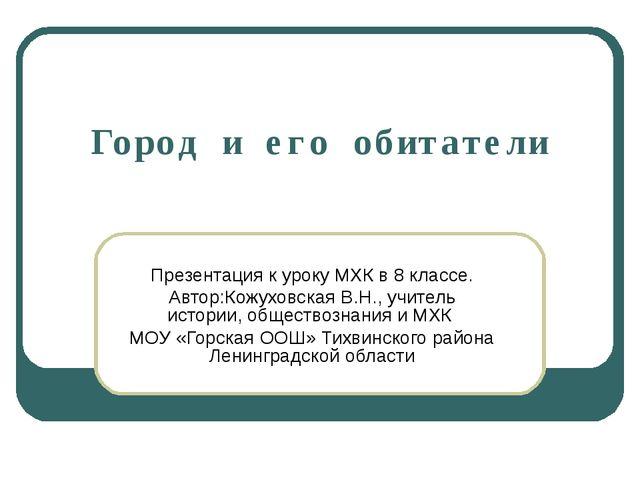 Город и его обитатели Презентация к уроку МХК в 8 классе. Автор:Кожуховская В...