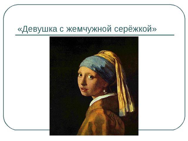 «Девушка с жемчужной серёжкой»