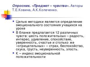 Опросник. «Предмет – чувства». Авторы Т.Е.Ковина, А.К.Колеченко. Целью методи