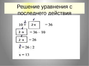 Решение уравнения с последнего действия
