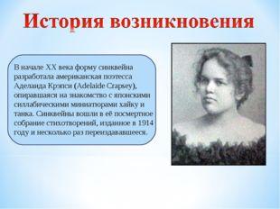 В начале XX века форму синквейна разработала американская поэтесса Аделаида К
