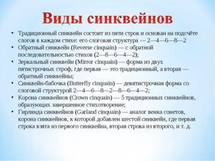 Традиционный синквейн состоит из пяти строк и основан на подсчёте слогов в ка