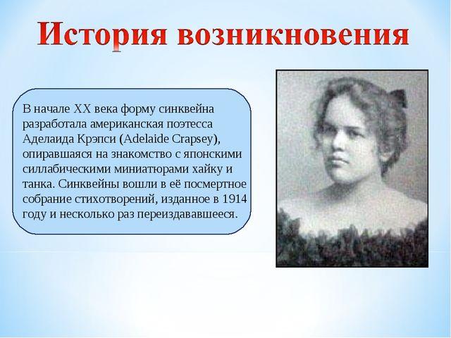 В начале XX века форму синквейна разработала американская поэтесса Аделаида К...