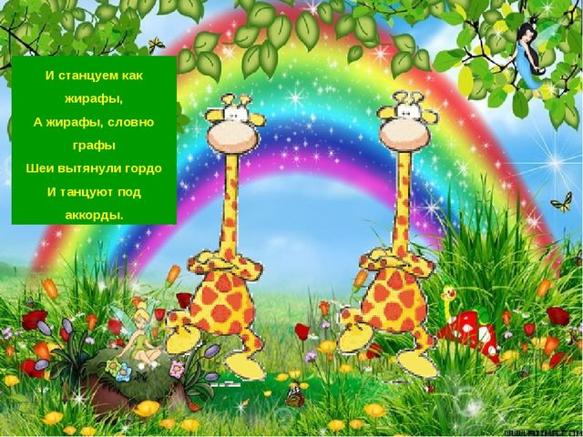 И станцуем как жирафы, А жирафы, словно графы Шеи вытянули гордо И танцуют по...