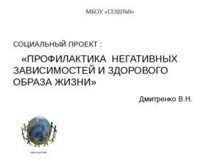 МБОУ «СОШ№9» СОЦИАЛЬНЫЙПРОЕКТ: «ПРОФИЛАКТИКАНЕГАТИВНЫХ ЗАВИСИМОСТЕЙ И ЗДО