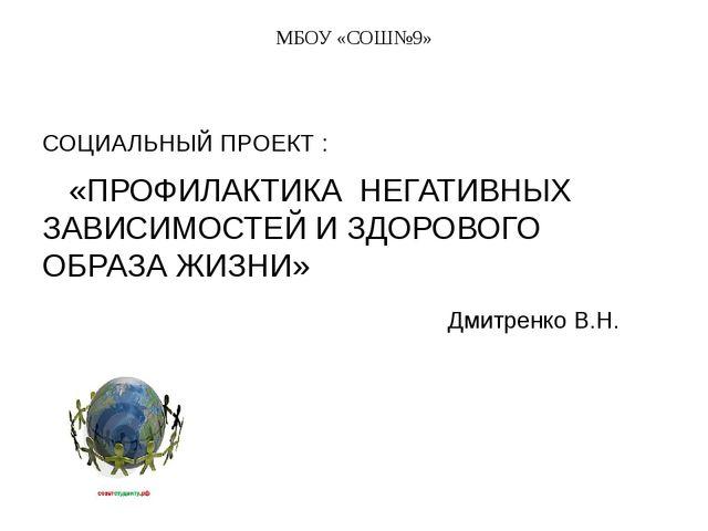 МБОУ «СОШ№9» СОЦИАЛЬНЫЙПРОЕКТ: «ПРОФИЛАКТИКАНЕГАТИВНЫХ ЗАВИСИМОСТЕЙ И ЗДО...