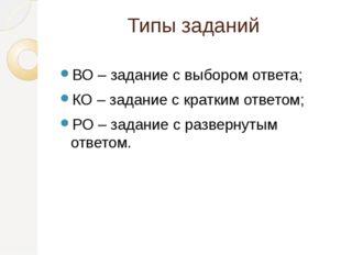 Типы заданий ВО – задание с выбором ответа; КО – задание с кратким ответом; Р
